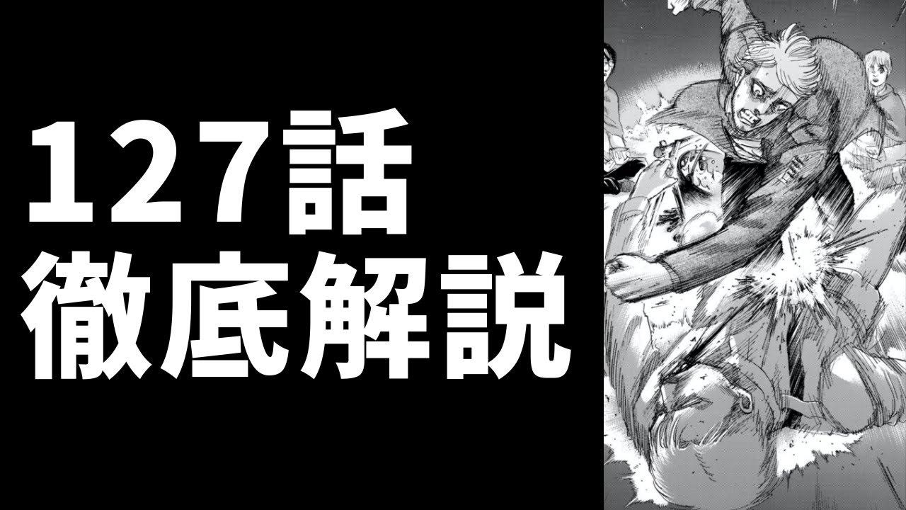 進撃 の 巨人 ネタバレ 127