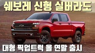 쉐보레 신형 픽업트럭 실버라도 스펙공개 연말 출시