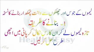 How to Get White Teeth with Lemon Peel and Juice Urdu  Hindi Nuskha