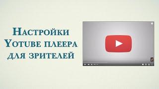 Настройки нового плеера Youtube(В этом видео разбираю настройки проигрывателя Ютуб для зрителя: -как настроить качество видео; -настройки..., 2015-08-26T10:30:01.000Z)