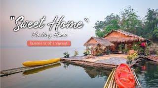 Sweet Home Floating House แพลอยน้ำบนเกาะส่วนตัวกลางเขื่อนศรีนครินทร์ กาญจนบุรี