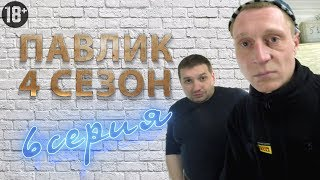 ПАВЛИК 4 сезон 6 серия