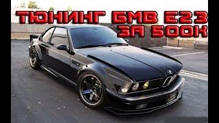 БМВ е23 или Solaris за 500к Что лучше Часть 10