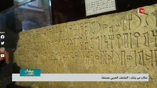 مكان من زمان : المتحف الحربي بصنعاء | رمضان والناس