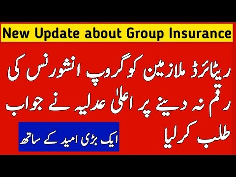 Group Insurance for Govt Employees l New Update about Group Insurance l Group Insurance News l