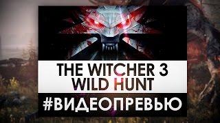 The Witcher 3  Превью - Обзор Ведьмак 3: Дикая Охота - Потенциальная РПГ года!