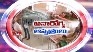 Pregnant Ladies Facing So Many Problems In Mahabubnagar Govt Hospitals | Wanaparthy DHMO Responds
