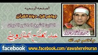 من اروع تسجيلات الدكتور عبدالفتاح الطاروطى يوسف (نرفع درجات من نشاء)
