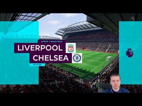 видео: Fifa Прогноз. Ливерпуль  vs  Челси - 34 тур Премьер Лига 2018/2019 + Ставка!