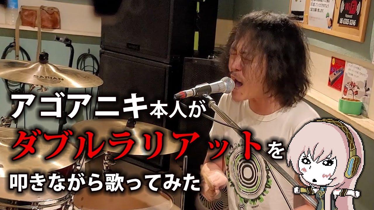 アゴアニキがダブルラリアットをドラム叩きながら歌ってみた