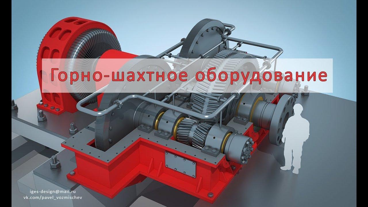 Горно шахтное оборудование в Железногорск дробилка ксд 2200 в Альметьевск