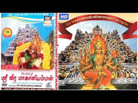 ஸ்ரீ வீரமாகாளி அம்மன் முழு நீள பாடல்கள் | Sri Veeramakaliamman Original | GoldenCinema