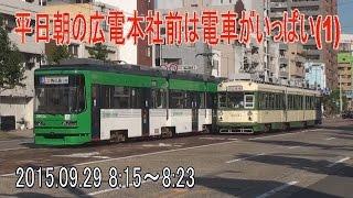 【走行動画】平日朝の広電本社前 電車ウォッチング(1)