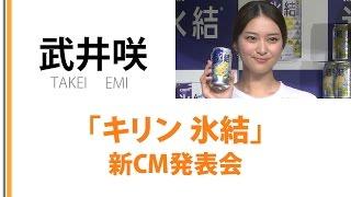 武井咲がキリンビール株式会社の人気定番ブレンド『氷結』シリーズで、...