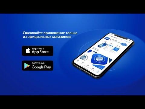 Как безопасно пользоваться приложением Газпромбанка