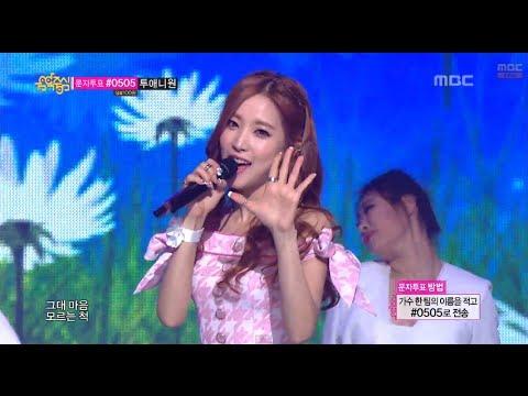 1PS - Because I'm a Girl, 원피스 - 여자이니까, Music Core 20140315