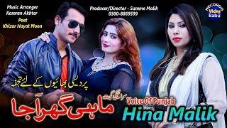 Mahi Ghar Aaja   Hina Malik   New Saraiki & Punjabi Song   Vicky Babu Records