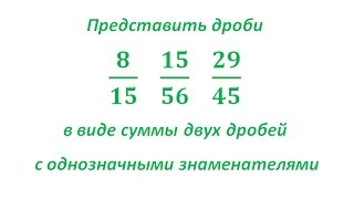 Представление числовой дроби в виде суммы дробей