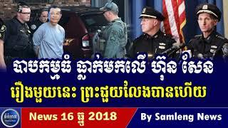 គ្រោះថ្នាក់ធំធ្លាក់មក ហ៊ុន សែន ហើយមន្តងនេះ, Cambodia Hot News, Khmer News