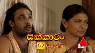 Sakkaran | සක්කාරං - Episode 62 | Sirasa TV Thumbnail