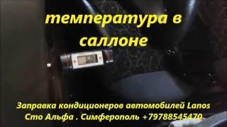 Заправка кондиционера автомобиля Daewoo +79788545470 Симферополь Ялта Алушта Севастополь(Заправка кондиционеров автомобилей Lanos в Крыме., 2015-04-29T05:25:24.000Z)
