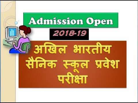 Army school admission open 2018-19 || Last date 30/11/2017