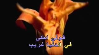 Arabic Karaoke: Abed El Halim Hafez Awel Marra