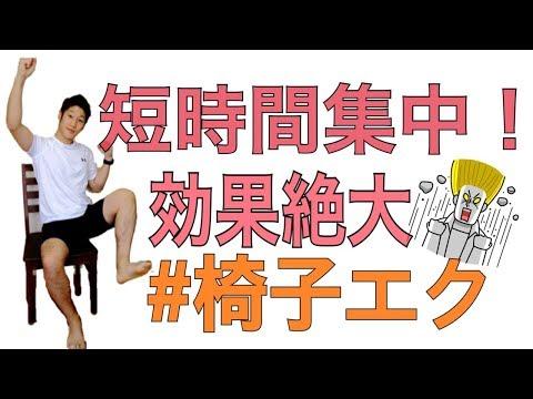 【神トレ10分】タバタ式風!椅子エクササイズ 脂肪燃焼!体力up「椅子エク」」