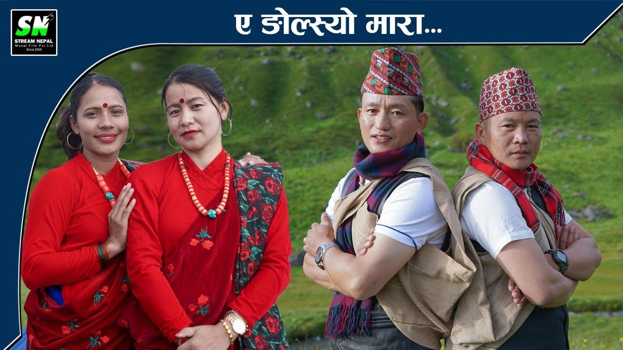 Ae Ngolsyo Mara ए ङोल्स्यो मारा - Cover 01 Manoj Gurung and Mamta Gurung | Puran Gurung