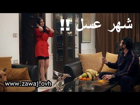 سنة أولى زواج - في صباحية الدخلة : طبخة غير شكل و حماتي و حماتك !  دانه جبر و يزن السيد
