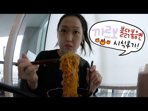 까르보 불닭볶음면 시식 후기 🔥 Trying out the new Fire Noodles!