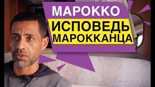 Исповедь Марокканца о жизни в России и Марокко