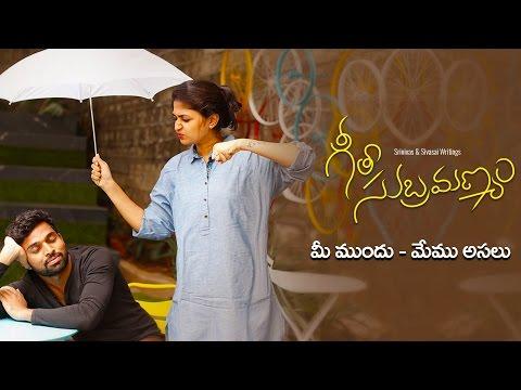 "GeetaSubramanyam    Telugu Web Series - ""Mee Mundu - Memu Asalu"" - Wirally originals"