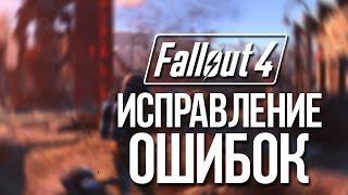 Вылетает Fallout 4 - Решение