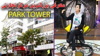 Park Tower Kabul Shar-e-naw Afghanistan   معرفي پارك تاور شهرنو كابل
