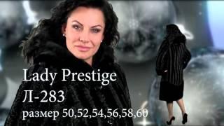 Коллекция Зима 2015-2016 Prestige Lady