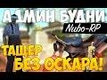ЧИТЕР БЕЗ ОСКАРА - Админ Будни Самп (5)