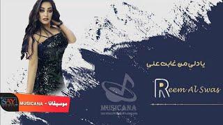 ريم السواس 🥰 يا دلي من غابت عني 🎶 Reem al Sawas 2021