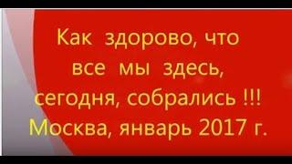Октябрьский в Москве  ЛИДЕРСКАЯ ВСТРЕЧА, январь 2017 года