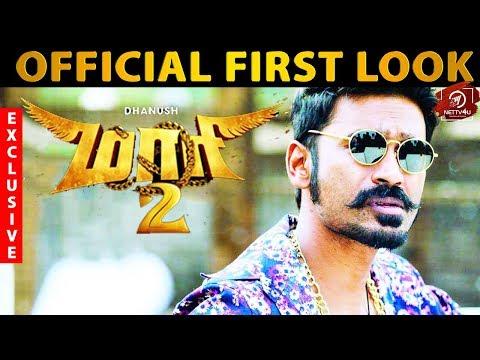 Maari 2 Official First Look | Dhanush | Sai Pallavi | Balaji Mohan