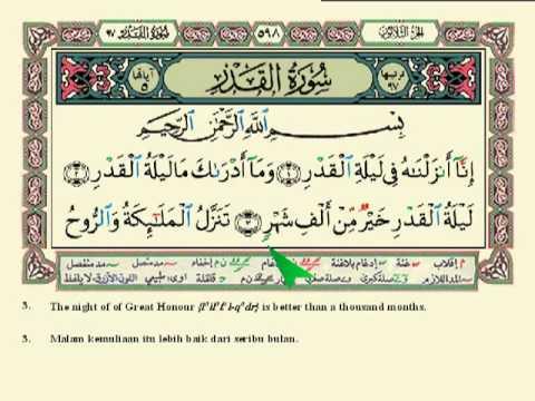 097 Surah Al Qadr Muhammad Thoha Al Junayd Youtube