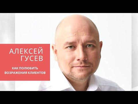 Работа с возражениями клиентов. Алексей Гусев. Как полюбить возражения клиентов.