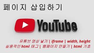웹 페이지 삽입하기 | 유튜브 영상 넣기 | ifram…
