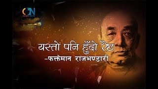 Yasto Pani Hudo Raichha by Phatteman | Karaoke with Lyrics