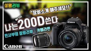 유튜브 카메라 추천, 캐논 200D 리뷰♡|장비소개 카…