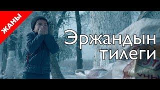 Эржандын тилеги / Жаны кыргыз кино 2019 / Жашоо жаңырыгы