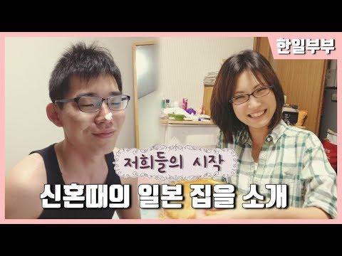 한일부부)신혼때의 일본 집을 소개합니다 (日韓夫婦)