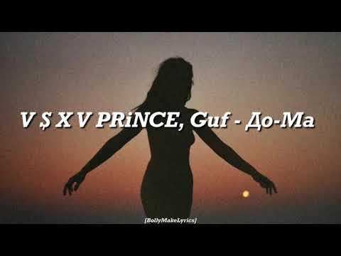 V $ X V PRiNCE – До-Ма (ft. Guf) (Текст)