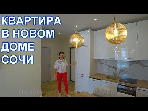 Квартира в Сочи с ремонтом