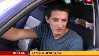 ДАІ оголосила полювання на іномарки з Європи  - Вікна-новини - 16.07.2013